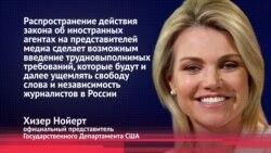Миллионные штрафы для иностранных агентов