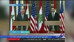 دیدارهای رکس تیلرسون در لبنان؛ هشدار به دخالت های ایران در منطقه