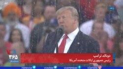 نسخه کامل جشن و سخنرانی پرزیدنت ترامپ در سالگرد استقلال آمریکا