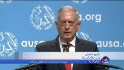 خط و نشان وزیر دفاع آمریکا؛ گزینه نظامی ما علیه کره شمالی آماده است