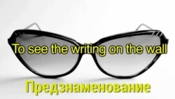 «Английский за минуту» - To see the writing on the wall - Предзнаменование