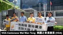 香港新民主同盟抗議港府計劃在西九高鐵總站實行一地兩檢 (攝影:美國之音湯惠芸)