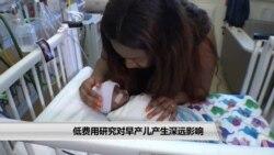 低费用研究对早产儿产生深远影响