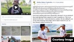 រូបភាពថតពីគេហទំព័រ Facebook របស់ «ចលនាមាតាធម្មជាតិ» ឬ 'Mother Nature Cambodia'។