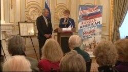 Месяц русско-американской истории в штате Нью-Йорк