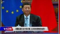 时事大家谈:新疆议题引发中欧对撞,北京亲欧策略恐破局?