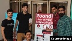 پونڈی ایپ کی ٹیم