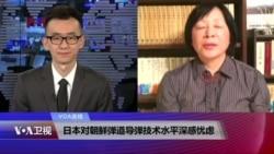 VOA连线:日本对朝鲜弹道导弹技术水平深感忧虑