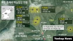 북한 풍계리의 역대 핵실험 현황. (자료사진)