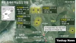 North Korea's nuclear test site at Punggye_ri.