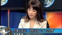 """时事大家谈: """"两税风波""""与""""三公经费""""(1)"""