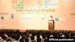 ကမၻာ့ပတ္ဝန္းက်င္ထိန္းသိမ္းေရးေန႔ အထိမ္းအမွတ္ေန႔ ႏိုင္ငံေတာ္သမၼတ မိန္႔ခြန္းေျပာ (Myanmar President Office)