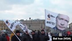 3月18日莫斯科红场上庆祝吞并克里米亚集会上,几名普京的支持者。(美国之音白桦拍摄)