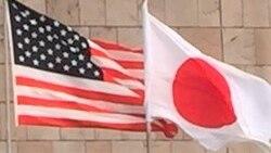 VOA连线(小玉):美国中期选举后中国或将成为日美同盟关系的一个变数?