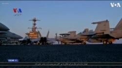 فرمانده ناو هواپیمابر آمریکایی در خلیج فارس: ماموریت ما حمایت از متحدانمان است