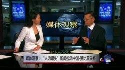 """媒体观察:""""人肉罐头""""新闻搅动中国-赞比亚关系"""