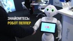 Робот Пеппер: вміє розпізнавати емоції та взаємодіяти з людьми. Відео