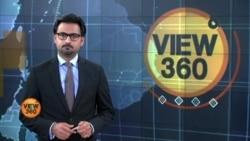 View 360 - منگل 18 فروری کا پروگرام