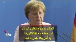 آلمان درباره نقش ایران در حمله به نفتکشها با آمریکا همراه شد