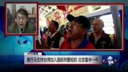 VOA连线:奥巴马支持台湾加入国际刑警组织,北京重申一中