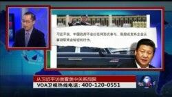 VOA卫视 (2015年9月22日第二小时节目 时事大家谈 完整版)