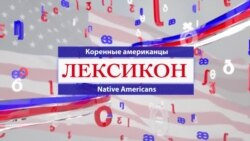 «Коренные американцы»