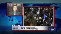 VOA连线:关注上海元旦踩踏事故
