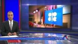 آیا جنگ نفتی ایران و عربستان سعودی به فروپاشی سازمان اوپک میانجاند؟