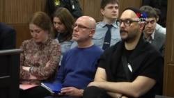 Մոսկվայում սկսվել է բեմադրիչ Սերեբրեննիկովի դատավարությունը