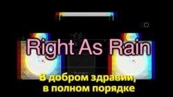 Английский за минуту - Right As Rain - В добром здравии, в полном порядке