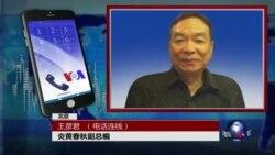 VOA连线:炎黄春秋整肃风波的最新进展