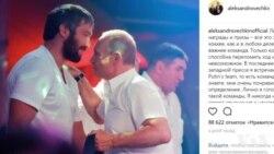 Фанаты Овечкина – о «Команде Путина»