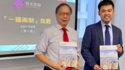 香港一國兩制指數維持歷史低點 近6成市民指修改選舉制度有負面影響