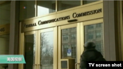 "VOA连线:""网络中立规则""或被废止,政府欲下放更多网络管理权"