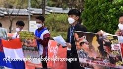 ျမန္မာစစ္အာဏာသိမ္းမႈ ဂ်ပန္ကိုရီးယားေရာက္ျမန္မာေတြ ဆႏၵျပ