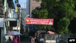 Wani rubutu da aka kafa kan titi na goyon bayan Aung San Suu Kyi