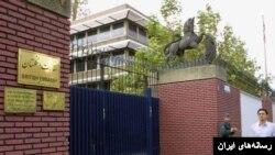 تہران: برطانوی سفارت خانہ