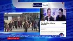نگاهی به مطبوعات: انگیزه های رهبر کره شمالی در مذاکرات با همسایه جنوبی و آمریکا