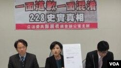 民进党立法院党团举行228事件记者会(美国之音张永泰拍摄)