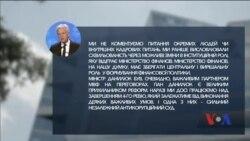 Речник МВФ: міністерство фінансів має зберегти свою вирішальну роль у формуванні фінансової політики України. Відео