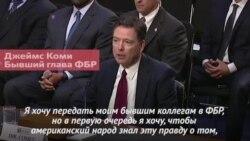 Коми призвал ФБР «продолжать творить добро»