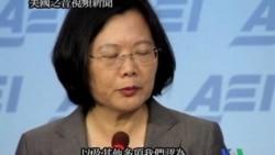 2011-09-14 美國之音視頻新聞: 蔡英文承諾緩和對華政策