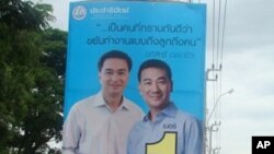 Thai By-election poster for Democrat Party candidate, Bangkok, 25 Jul 2010