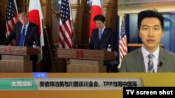 VOA连线(黄耀毅):安倍将访美与川普谈川金会、TPP与南中国海