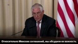 Тиллерсон о Минских соглашениях и возможности дополнительных санкций
