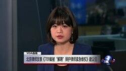 """北京律师发表《709案被""""解聘""""辩护律师紧急维权》建议信"""