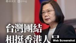 台灣總統蔡英文。(下載自蔡英文臉書)