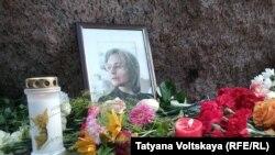 На фото: меморіал Ганні Політковській у Санкт-Петербурзі, Росія. 2017 рік