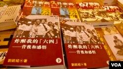 次文化堂的書展攤位因應今年六四三十周年,以有關書籍為時事主題。(美國之音湯惠芸拍攝)