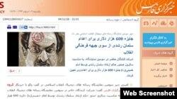 خبرگزاری فارس می گوید چهل سایت اینترنتی ۶۰۰ هزار دلار جمع کرده اند.